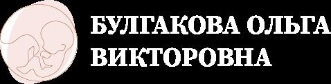 БУЛГАКОВА ОЛЬГА Викторовна